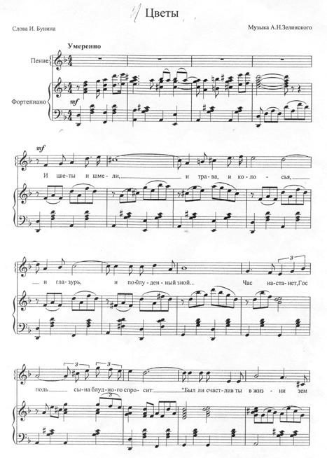 Цветы, слова И.А. Бунина, музыка А.Н. Зелинского